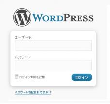 【超初心者でも丸わかり】WordPressのログイン方法教えます!!