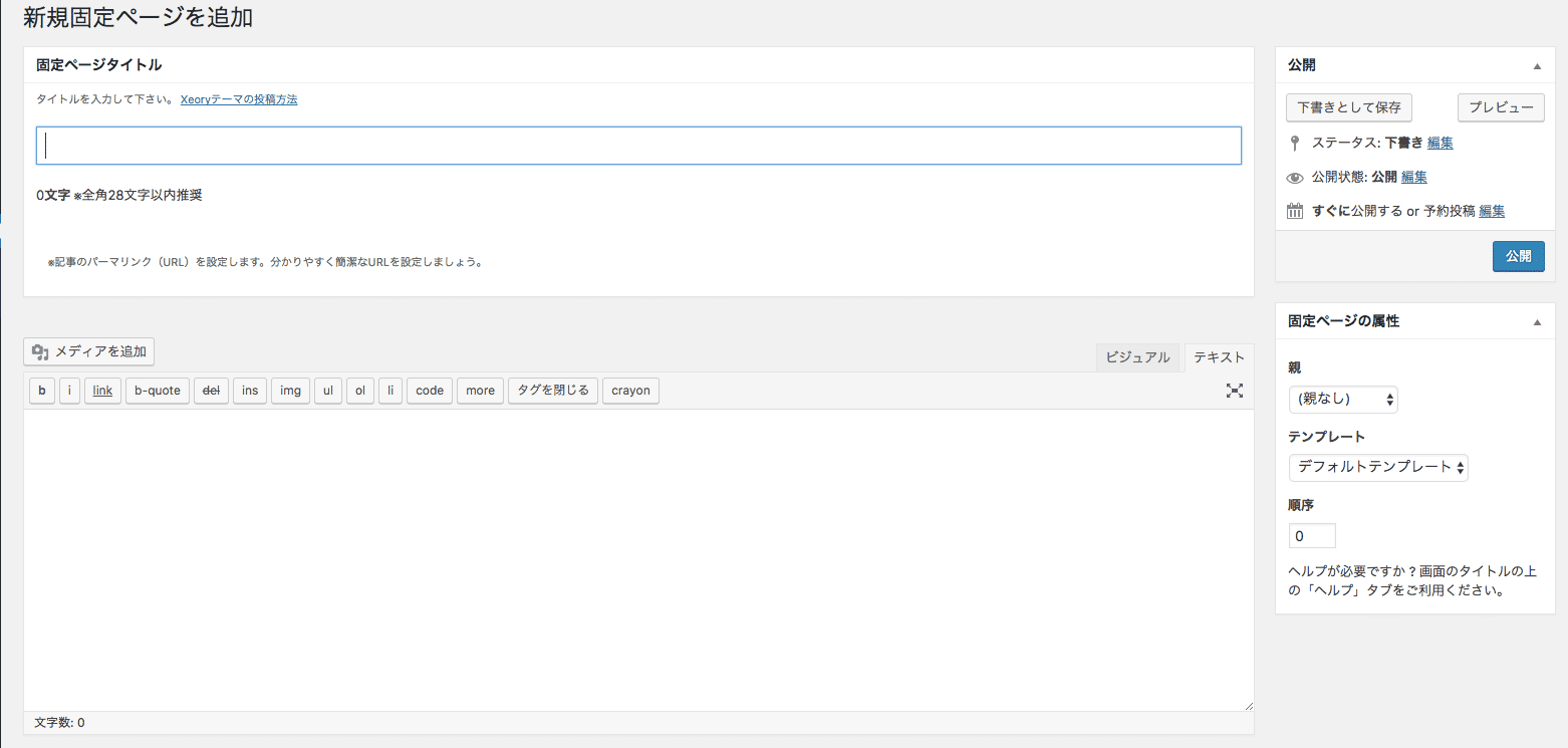 【超初心者でも丸わかり】固定ページってどう使うの?その疑問、わかりやすく解説します