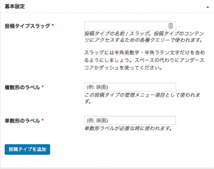 WordPress基本設定画面