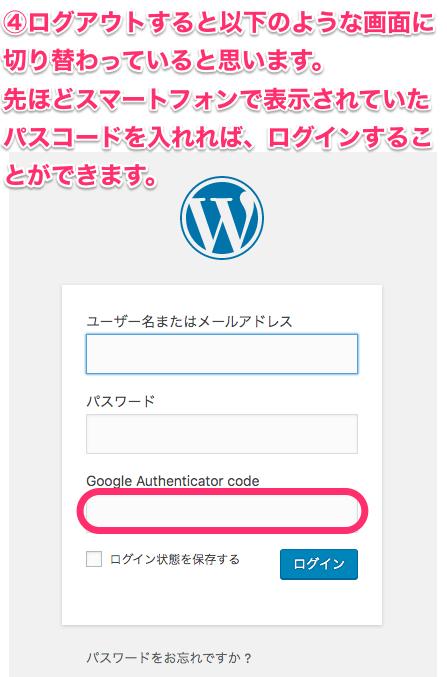 ログアウトしてワンタイムパスワードを使ってログインできるか確認