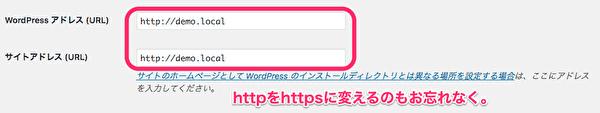 WordPress側のSSL設定