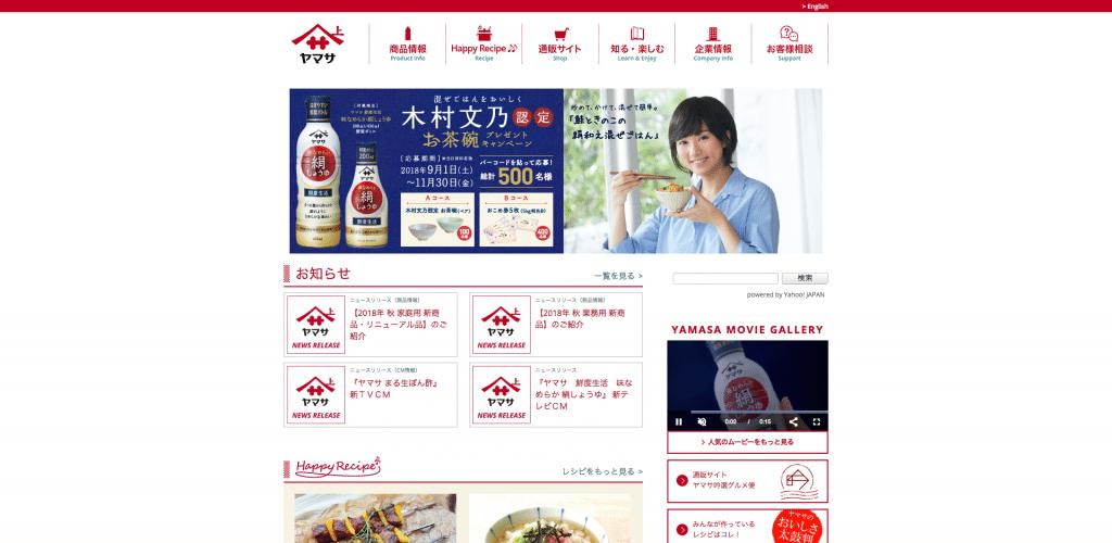 ヤマサ醤油株式会社コーポレートサイト