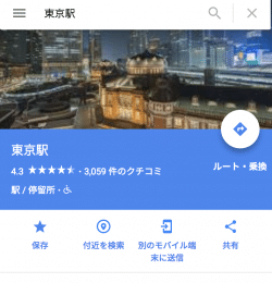 google maps 東京駅