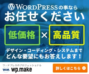 Wordpress.make