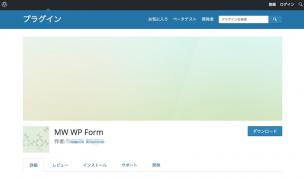 mwwpformのプラグイン