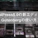 WordPress5.0の新エディターGutenbergの使い方