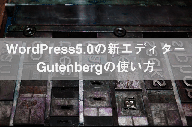 【2019年最新版】Gutenbergの使い方!WordPress初心者でもわかる図解あり