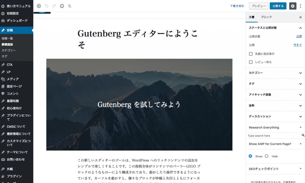 Gutenbergサンプル画面