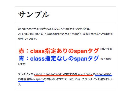 class指定ありと指定なしのspanタグについて