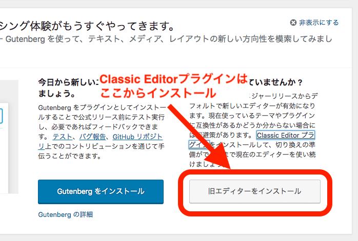 Classic Editorプラグインのインストール