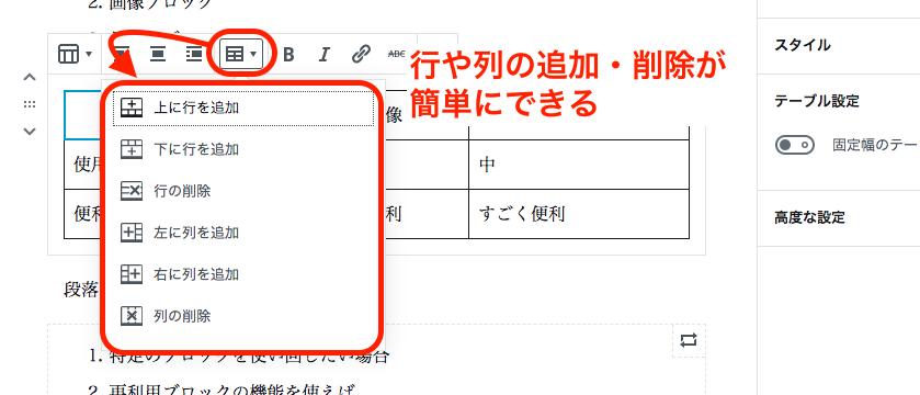 テーブルの行・列の追加と削除