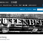 Gutenberg移行の影響について