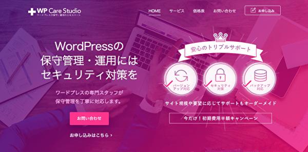 WordPressケアスタジオ