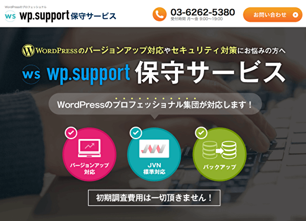 wp.support