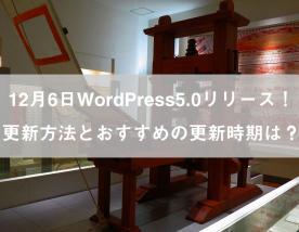 12月6日WordPress5.0リリース!更新方法とおすすめの更新時期は?