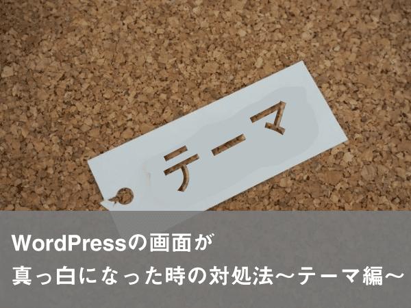 WordPressの画面が真っ白になった時の対処法〜テーマ編〜