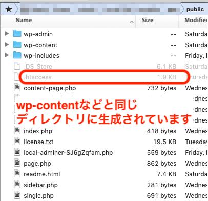 「.htaccess」のファイルの場所
