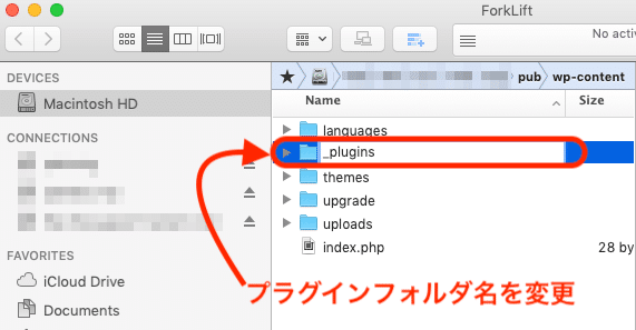 pluginsフォルダ名変更の手順