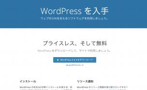 WordPressのバージョン4.9.9と5.0.3は、どっちがいいの?