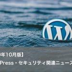 【2019年10月版】WordPress・セキュリティ関連ニュースまとめ
