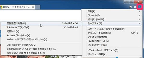 WindowsのCookie削除方法