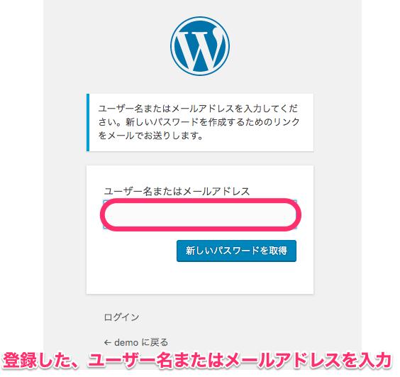 登録した、ユーザー名またはメールアドレスを入力