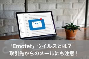 「emotet:ウイルスとは?取引先からのメールにも注意!