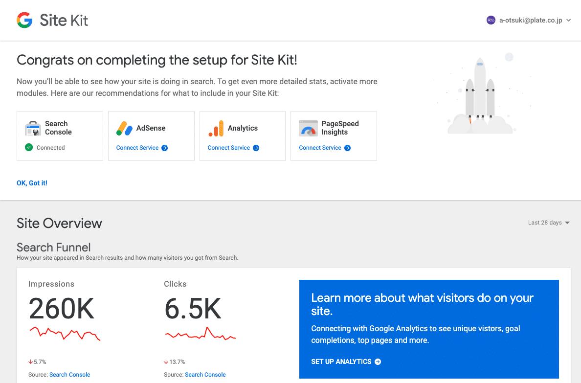 google site kitの初期状態のダッシュボード