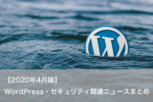 wordpressの4月のニュース