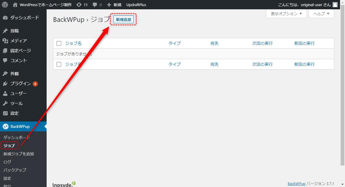 BackWPupの手動バックアップ方法 - 新規ジョブを作成する