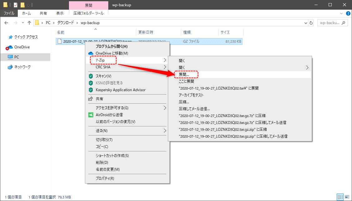 バックアップの復元方法 - バックアップファイルの取得2