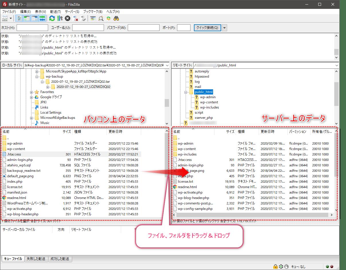 バックアップの復元方法 - FTPクライアントでバックアップデータをアップロード