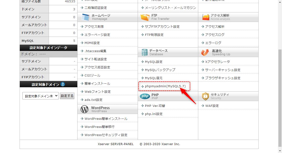 バックアップの復元方法 - データベースを書き換える