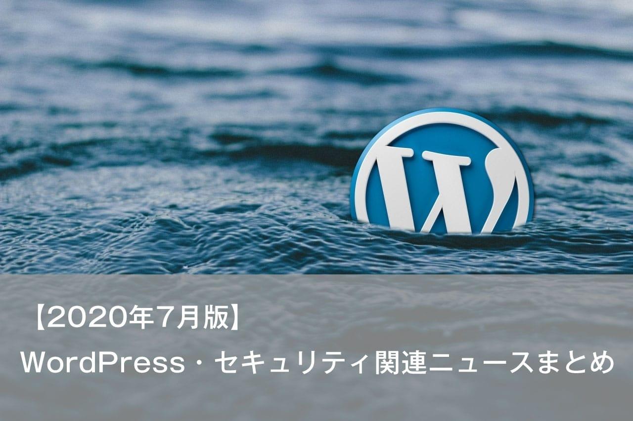【2020年7月版】WordPress・セキュリティ関連ニュースまとめ