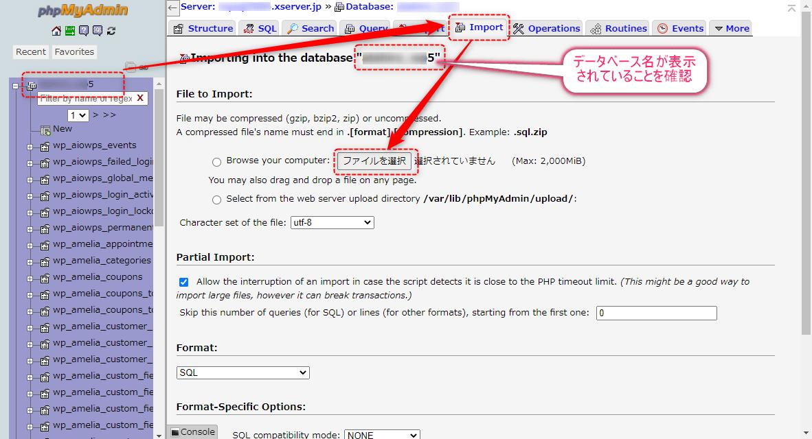 バックアップの復元方法 - データベースを書き換える4