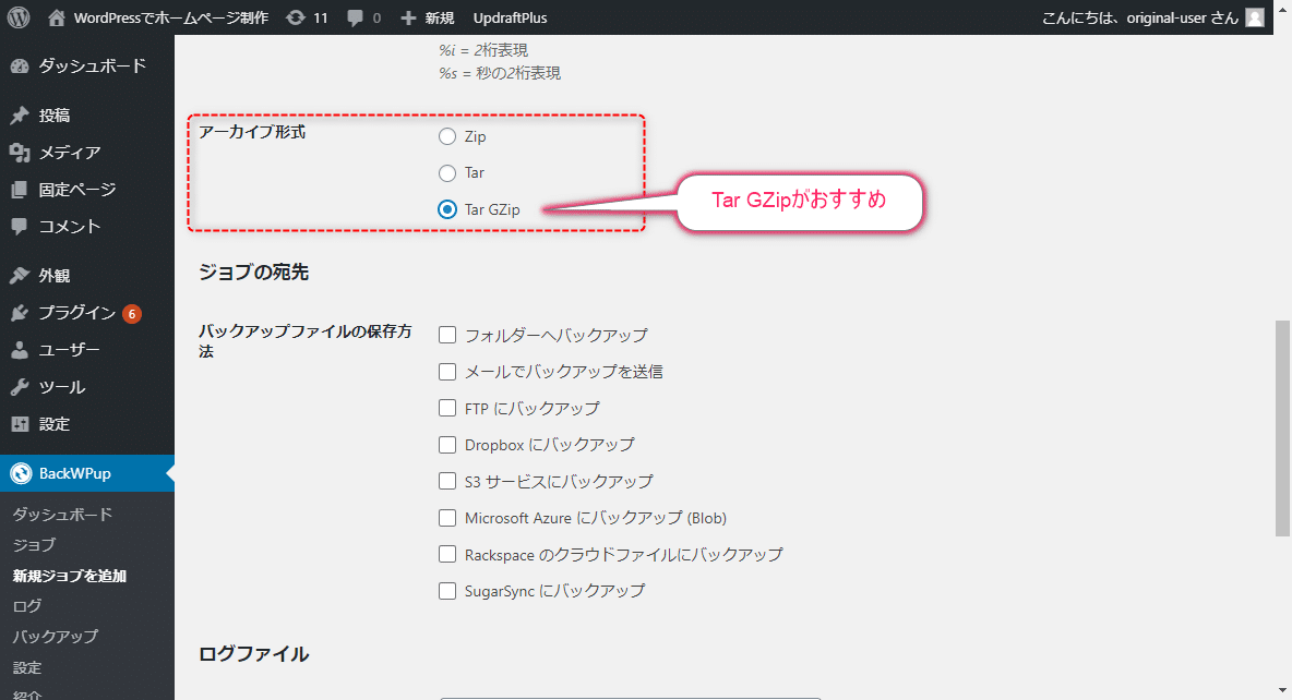 BackWPupの手動バックアップ方法 - BackWPupの手動バックアップ方法 - BackWPupの手動バックアップ方法 - アーカイブ形式を選択する