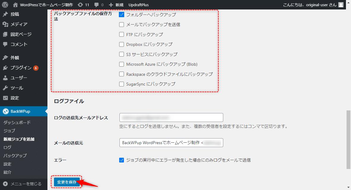 BackWPupの手動バックアップ方法 - バックアップの保存先を選択する