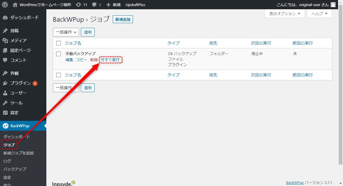 BackWPupの手動バックアップ方法 - ジョブを実行する