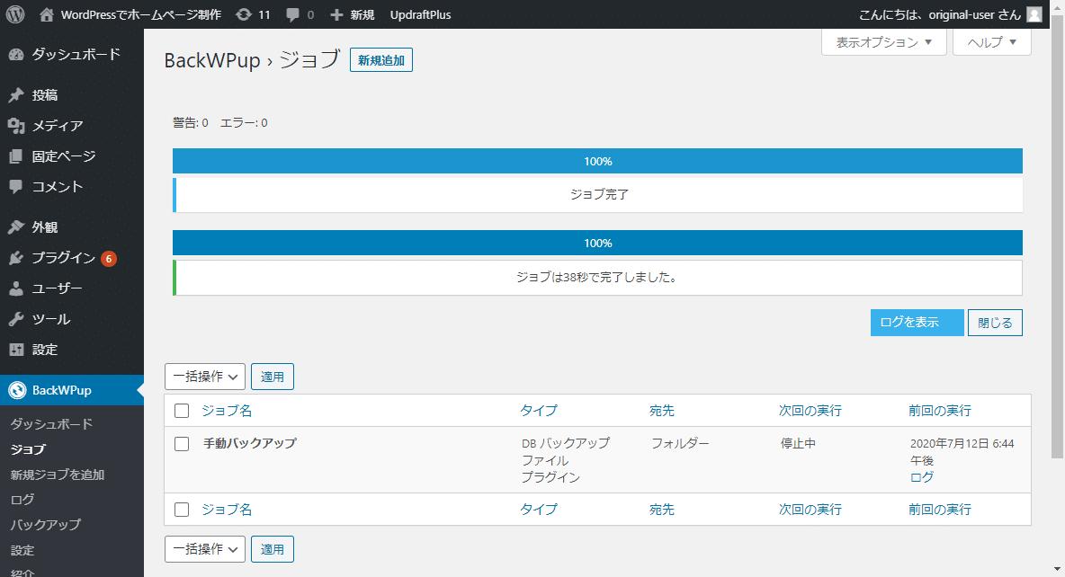 BackWPupの手動バックアップ方法 - ジョブを実行する2