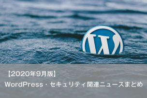 【2020年9月版】WordPress・セキュリティ関連ニュースまとめ