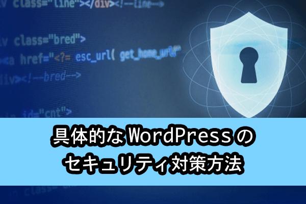 具体的なWordPressのセキュリティ対策方法