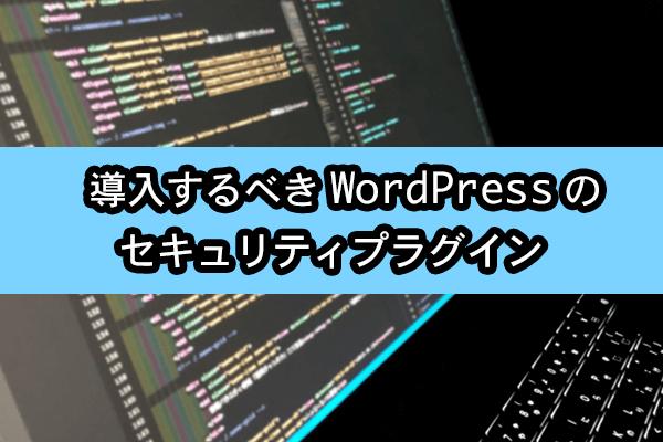 導入するべきWordPressのセキュリティプラグイン