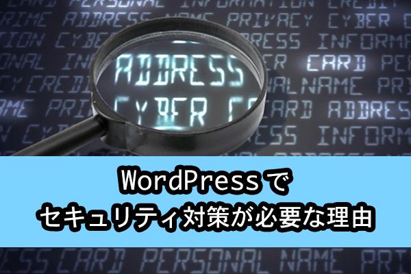 WordPressでセキュリティ対策が必要な理由