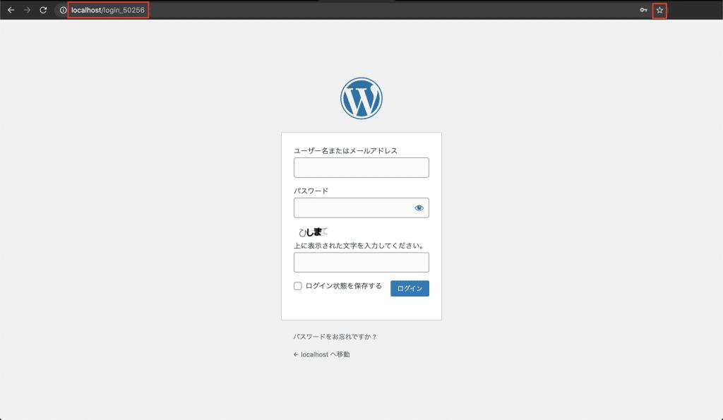 SiteGuardのインストール方法