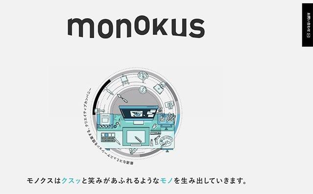 株式会社モノクス
