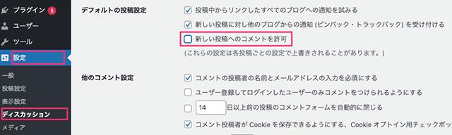 WordPress管理画面より「設定」→「ディスカッション」