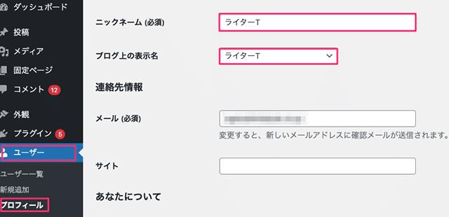 WordPress管理画面より「ユーザー」→「プロフィール」をクリック。