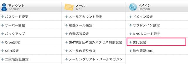 サーバーパネルからSSL設定をクリック