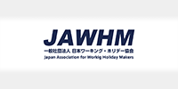 日本ワーキングホリデー協会