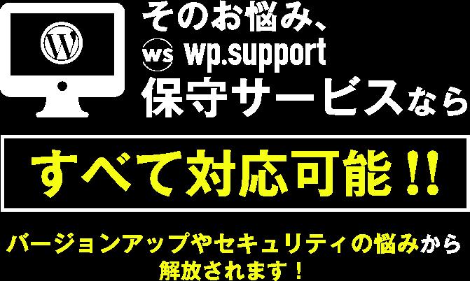 そwp.supportはバージョンアップやセキュリティの悩みに対応
